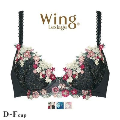 15%OFF【送料無料】 (ウイング)Wing (レシアージュ)Lesiage 20AW PB2560 PB2561 Collier fleur ブラジャー DEF 単品(40PB2560DEF)
