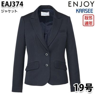 EAJ374 ジャケット 19号 カーシーKARSEEエンジョイENJOYオフィスウェア事務服SALEセール
