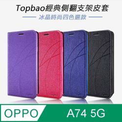 Topbao OPPO A74 5G 冰晶蠶絲質感隱磁插卡保護皮套