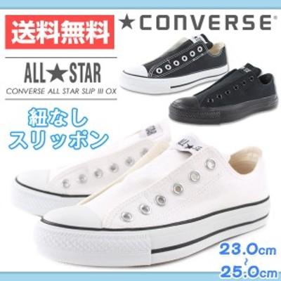 即納 あす着 スニーカー スリッポン レディース 靴 CONVERSE ALL STAR SLIP 3 OX コンバース オールスター