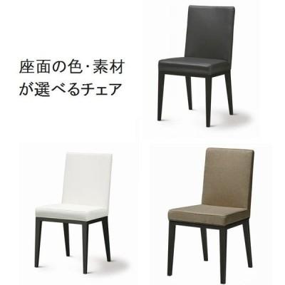 アームレスチェア おしゃれ モダン シンプル ダイニングチェア 椅子 イス