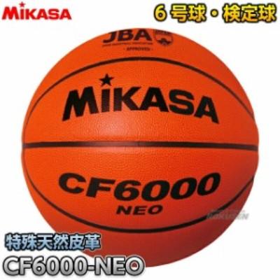 【ミカサ・MIKASA バスケットボール】 バスケットボール6号球 検定球 CF6000-NEO