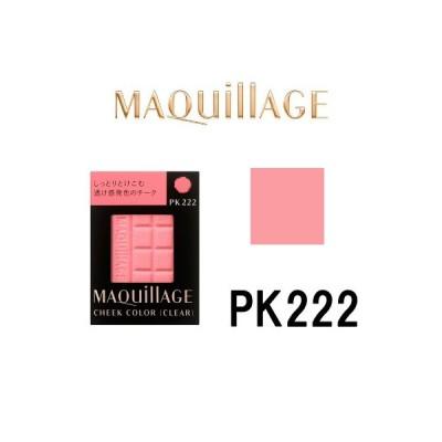 定形外は送料296円から マキアージュ チークカラー クリア PK222 レフィル/ケース別売 資生堂