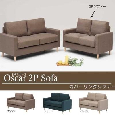 高品質ソファー 2P ソファー(2人掛け) / Oscar(オスカー)<br> 高級志向の家具