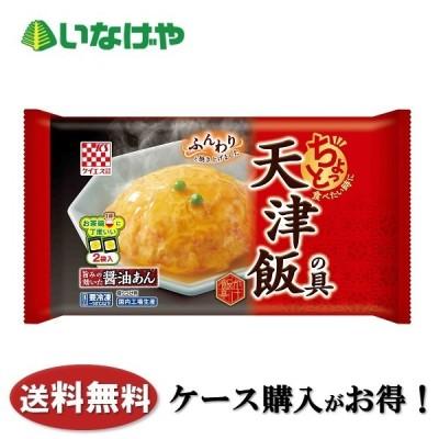 送料無料 冷凍食品  ランチ 米飯 ケイエス かけ飯亭 天津飯の具 110g(2袋入り)×12袋 ケース 業務用