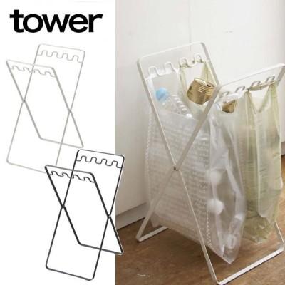 キッチン 収納 ゴミ袋スタンド tower(タワー) レジ袋スタンド タワーレジ袋スタンド タワー キッチン ごみ箱 ゴミ箱 レジ袋 収納