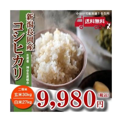 安い 米 お米 30kg 新潟県長岡産 コシヒカリ 令和2年 玄米 白米(27kg) 送料無料 無料精米 二等 単一米 検査米