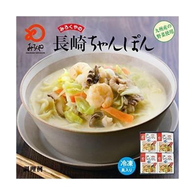 【公式】みろくや 冷凍ちゃんぽん(麺・スープ・具材セット)4食入り