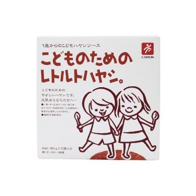 こどものレトルトハヤシ/80g×2【キャニオン】