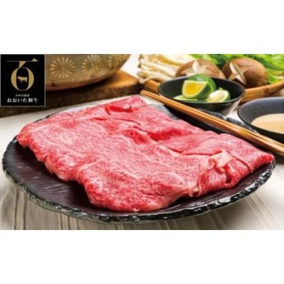 H1-03 「おおいた和牛」肩ロース すき焼き・しゃぶしゃぶ用900g