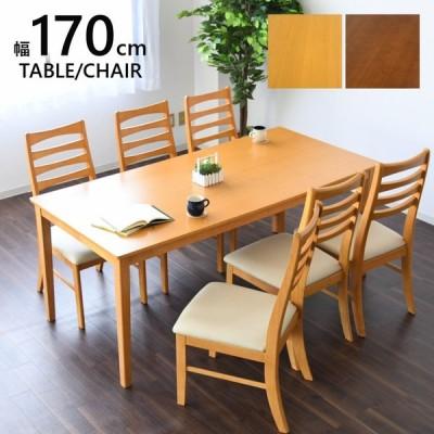 テーブル ダイニングテーブル チェア ダイニングチェア  椅子 食卓 食卓セット ダイニング ダイニングセット 7点セット 幅170cm 奥行80cm 木製 ナチュラル ブラ