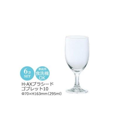 8オンス H・AXプラシード ゴブレット10  6個セット (1個当たり433円) アデリア Φ70×H163mm(240ml 8oz) 638