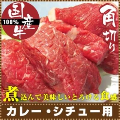 国産牛 角切り肉 カレー・シチュー用 牛肉 150g 煮込みにぴったり   冷凍*当日発送対象