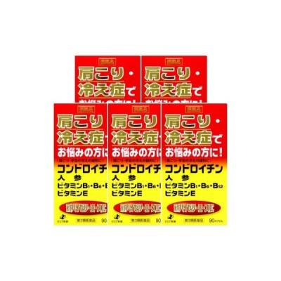 【第3類医薬品】 新ハイゼリーエースE 90カプセル 【5個セット】 (4987103041573-5)