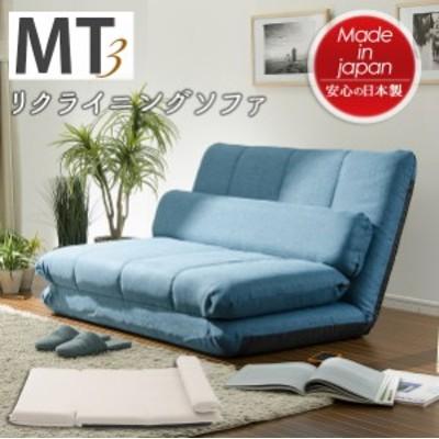 「mt3」 リクライニングソファ 2人掛け 二人掛け フラット フロアソファー ローソファー ソファーベッド ソファベッド 座椅子 座いす 北
