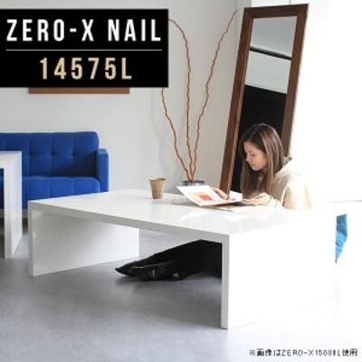 ローテーブル 白 鏡面 コの字 リビングテーブル ホワイト テーブル センターテーブル おしゃれ 北欧 高級感 pcデスク Zero-X 14575L nail