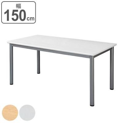 (法人限定) ミーティングテーブル 幅150cm 奥行90cm オフィス テーブル メラミン 角型 長方形 ( アジャスター 机 会議テーブル 幅 150 )