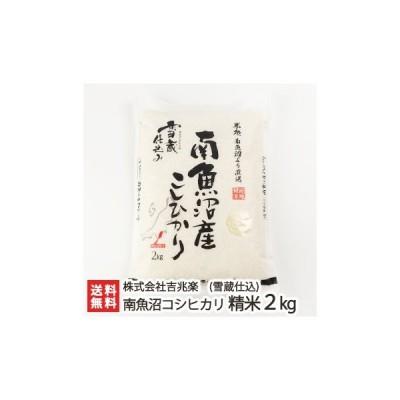 令和2年度米 南魚沼産コシヒカリ 精米2kg 吉兆楽/送料無料