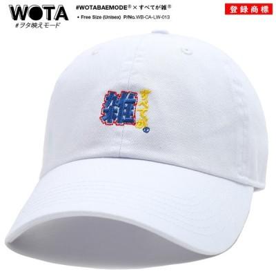 ヲタ映えモード すべてが雑 帽子 キャップ ローキャップ ボールキャップ CAP ストリート系 モード 原宿系 ブランド ロゴ刺繍 雑 ざつ 面白い おもしろ ギフト