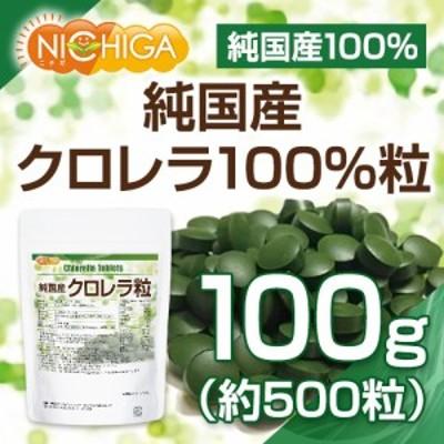 純国産クロレラ100%粒 100g 【メール便選択で送料無料】 [03][05] NICHIGA(ニチガ)
