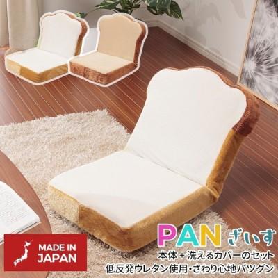 カバーリング パン座椅子 座いす リラックス 一人暮らし 子供部屋 キッズ お洒落 かわいい 新生活 シンプル デザイナーズ