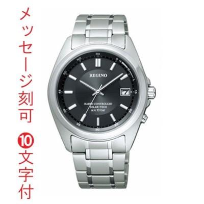 名入れ 腕時計 10文字付 CITIZEN シチズン 10気圧防水 男性用 ソーラー電波時計レグノ RS25-0344H 取り寄せ品