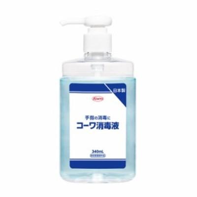 興和 コーワ消毒液 340ml 指定医薬部外品