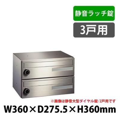 郵便受 KS-MB403S-3R 前入前出 3戸用 【キャンセル不可】 静音ラッチ錠