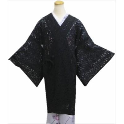 レース 道中着 コート 黒 ロング丈 和装 着物 春夏秋 女性用 レディース