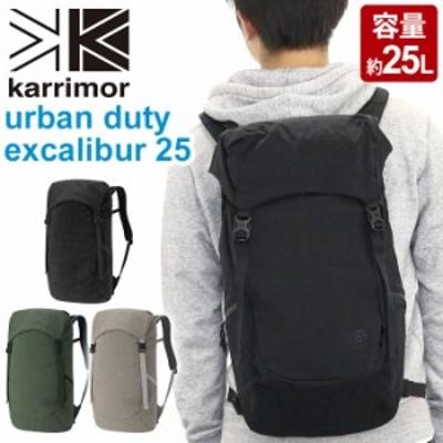 【SALE】 karrimor カリマー リュック urban duty excalibur25 リュックサック デイパック バックパック 25L アーバンデューティ エクス
