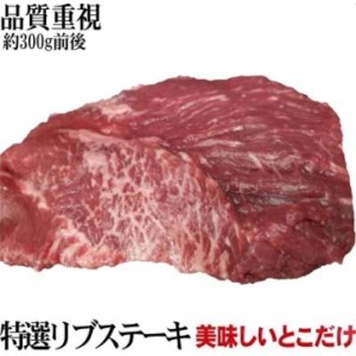 ★黒毛牛リブアイステーキ ブラックアンガス 美味しいとこだけ 平均約320g 鮮度そのまま真空パック