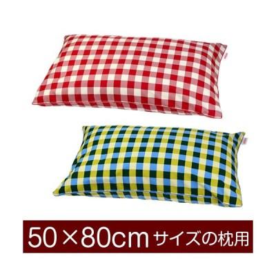 枕カバー 50×80cmの枕用ファスナー式  チェック パイピング仕上げ