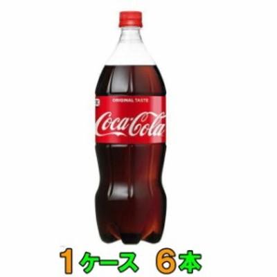 ★メーカー直送★コカコーラ コカ・コーラ 1.5LPET 1ケース(6入) 【NiziUデザインボトル】 限定