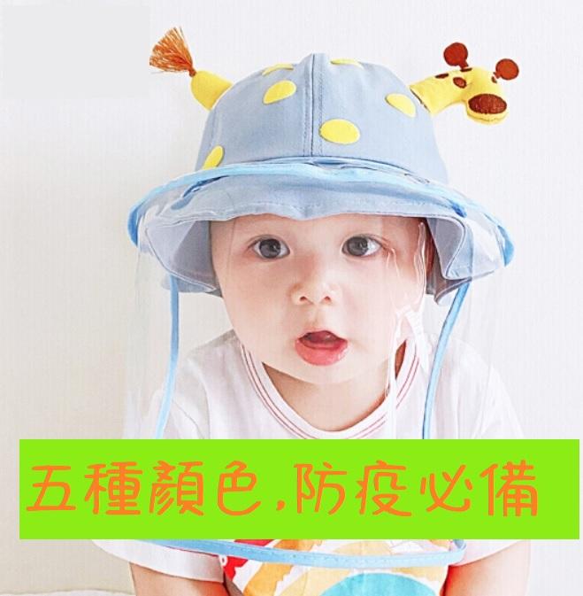 兒童防疫帽 嬰兒防疫帽 兒童防疫面罩 防護面罩 兒童漁夫帽 防飛沫 寶寶防疫帽 防疫面罩 TPU