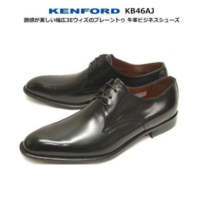 KENFORD ケンフォード 艶感が美しいプレーントゥ 3E ビジネスシューズ KB46AJ