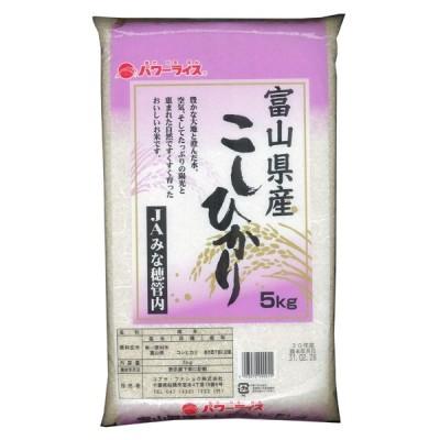 お米 ごはん 精米 富山県産 こしひかり 5kg パワーライス