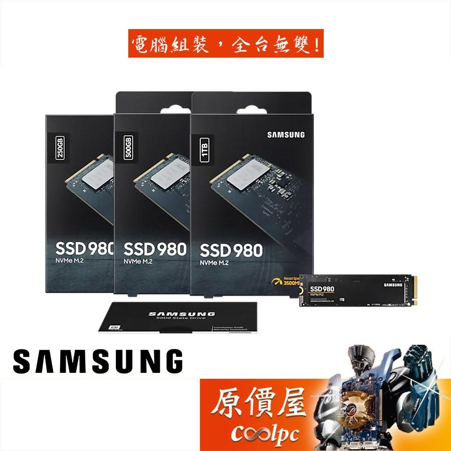SAMSUNG三星 SSD 980 250G 500G 1TB M.2PCIE 3.0/NVME/SSD固態硬碟/原價屋
