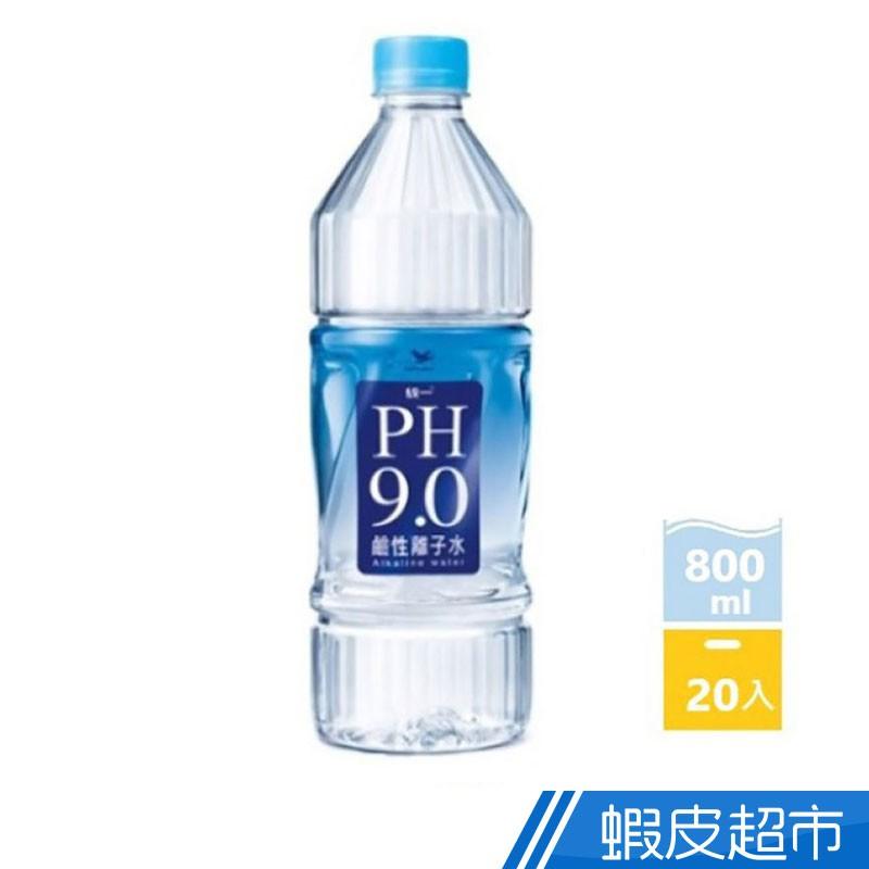 統一 PH9.0 鹼性離子水 (800mlx20入/箱)