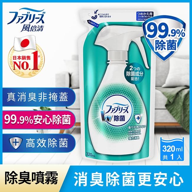 風倍清織物除菌消臭噴霧補充包320ml(高效除菌)