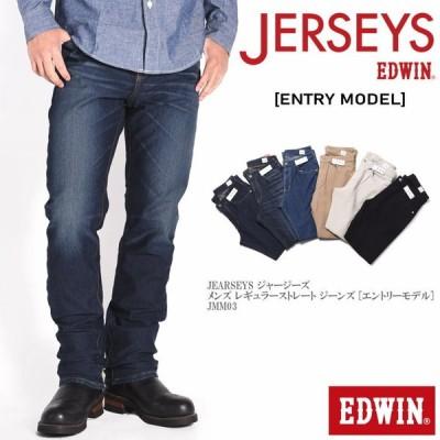 【2021春新作】エドウィン EDWIN JEARSEYS ジャージーズ メンズ レギュラーストレート ジーンズ [エントリーモデル] JMM03