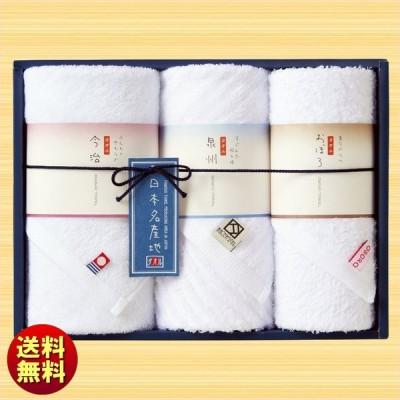 送料無料 ギフト 日本名産地 ウォッシュタオルセット 29-4119150