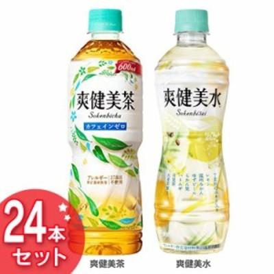 【24本セット】爽健美茶 600mlPET・爽健美水 500mlPET  コカコーラ 飲料 ドリンク 茶 水 ペットボト