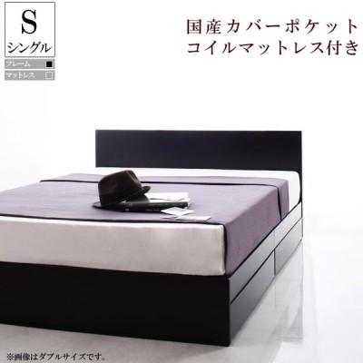 シンプルモダンデザイン・収納ベッド ZWART ゼワート 国産カバーポケットコイルマットレス付き シングル