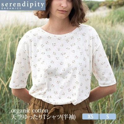 オーガニックコットン 天竺ゆったりTシャツ (半袖)  serendipity