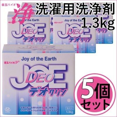 5個セット 善玉バイオ デオクリン JOE ドラム式洗濯機用洗剤 1、3kg×5(ECOP)/在庫有(15)