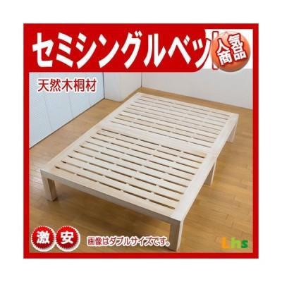 すのこベッド すのこベット セミシングル サイズ スノコ セミシングルベッド シンプルデザイン  ベッド おしゃれ オシャレ 激安 安い お洒落