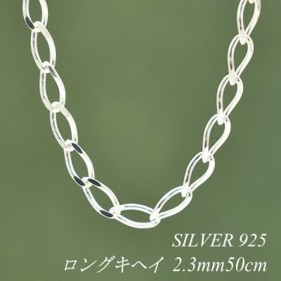 シルバー925 ネックレス チェーン ロング喜平チェーン 2.3mm 50cm