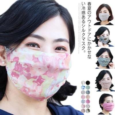 シルクマスク 夏用 サテン マスク シルク素材 大人マスク 日除け UVマスク UVカットマスク 洗える 大きサイズ 花粉対策 風邪 かぜ 花粉 予防