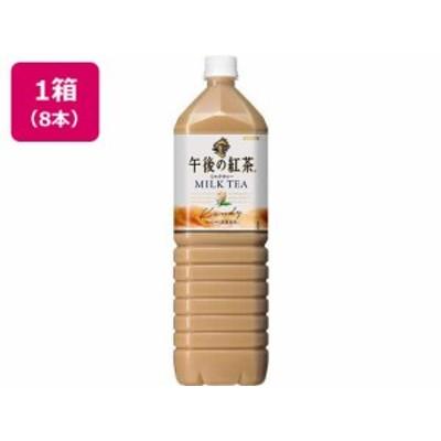 午後の紅茶 ミルクティー 1.5L 8本 キリンビバレッジ
