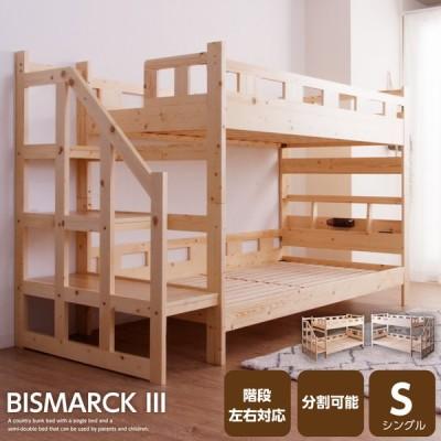 二段ベッド 階段 2段ベッド 階段 左右対応 大人 子供 宮付き シングル 木製 パイン 天然木 アウトレット